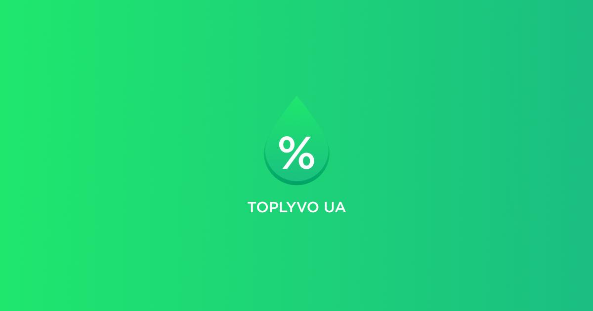 Toplyvo UA — мобільний додаток зі знижками на пальне