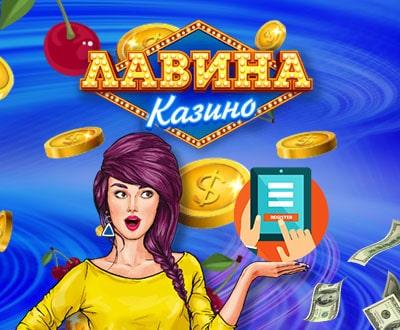 Отличия и плюсы онлайн казино Лавина