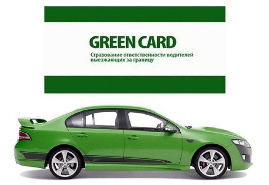 Переваги отримання поліса Зелена карта в режимі онлайн